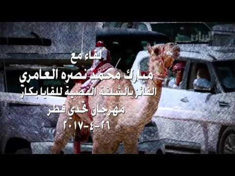 لقاء مع مبارك محمد نصره العامري الفائز بالشلفة الفضية للقايا بكار مهرجان تحدي قطر ٢٦-٤-٢٠١٧