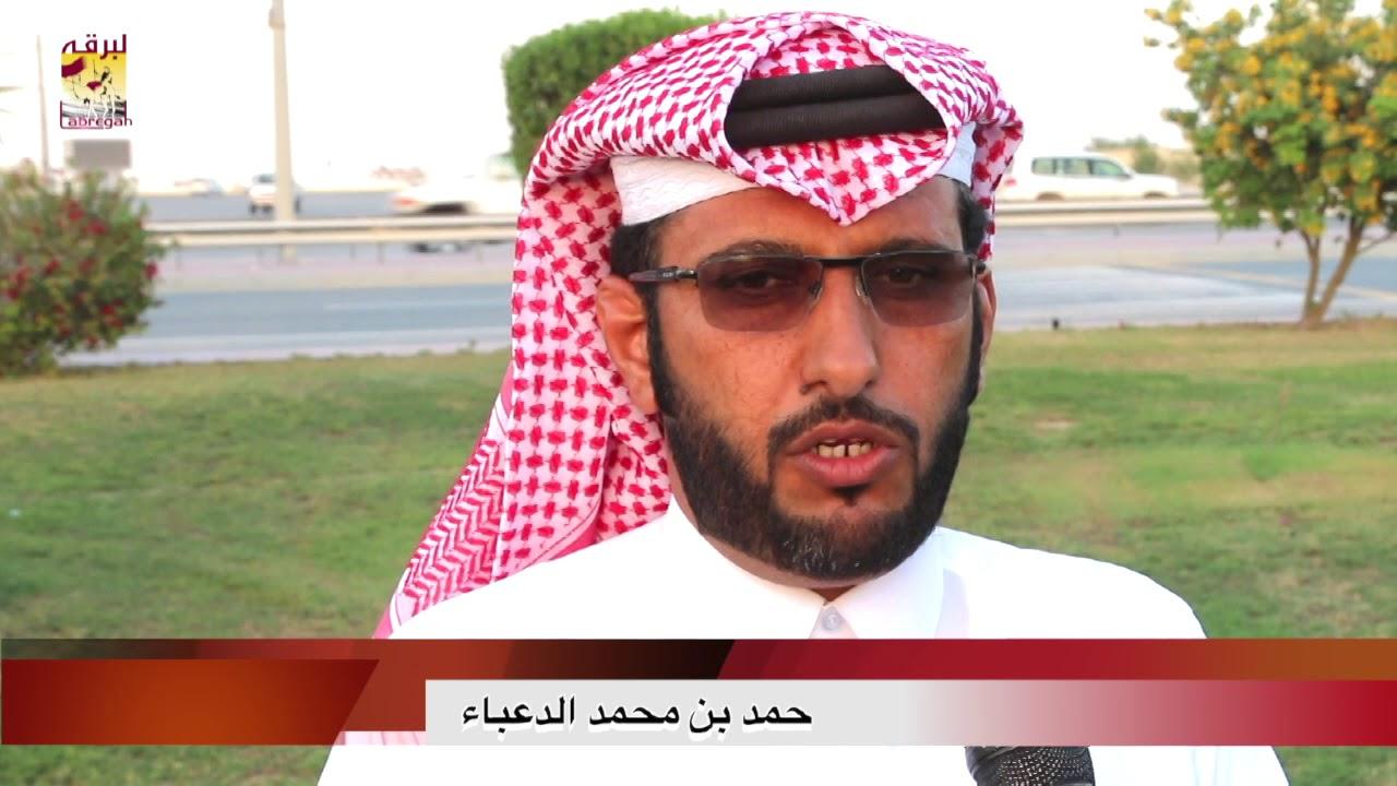 لقاء مع حمد بن محمد الدعباء الشوط الرئيسي للجذاع قعدان إنتاج صباح ٢٤-١١-٢٠١٨