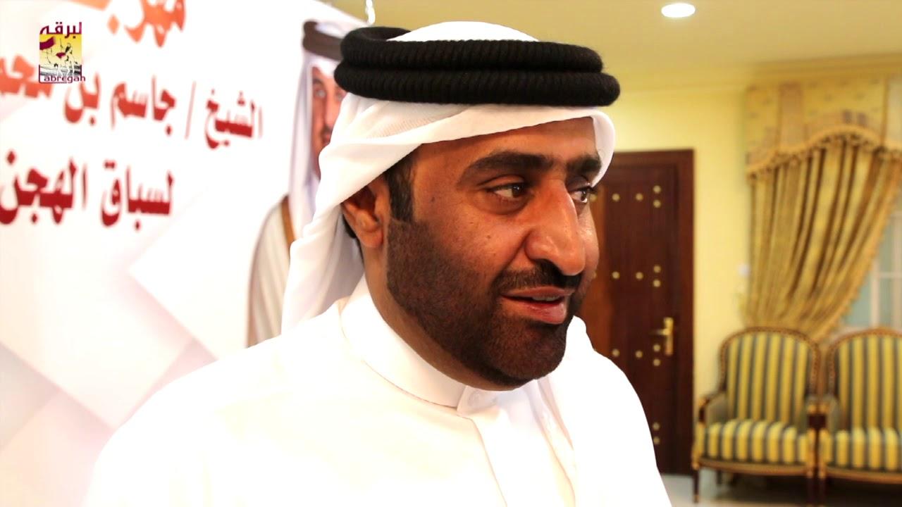 لقاء مع محمد بن خالد العطية الفائز مع هجن الشحانية بثلاثة رموز في سن الجذاع مساء ٢٧-١٢-٢٠١٨