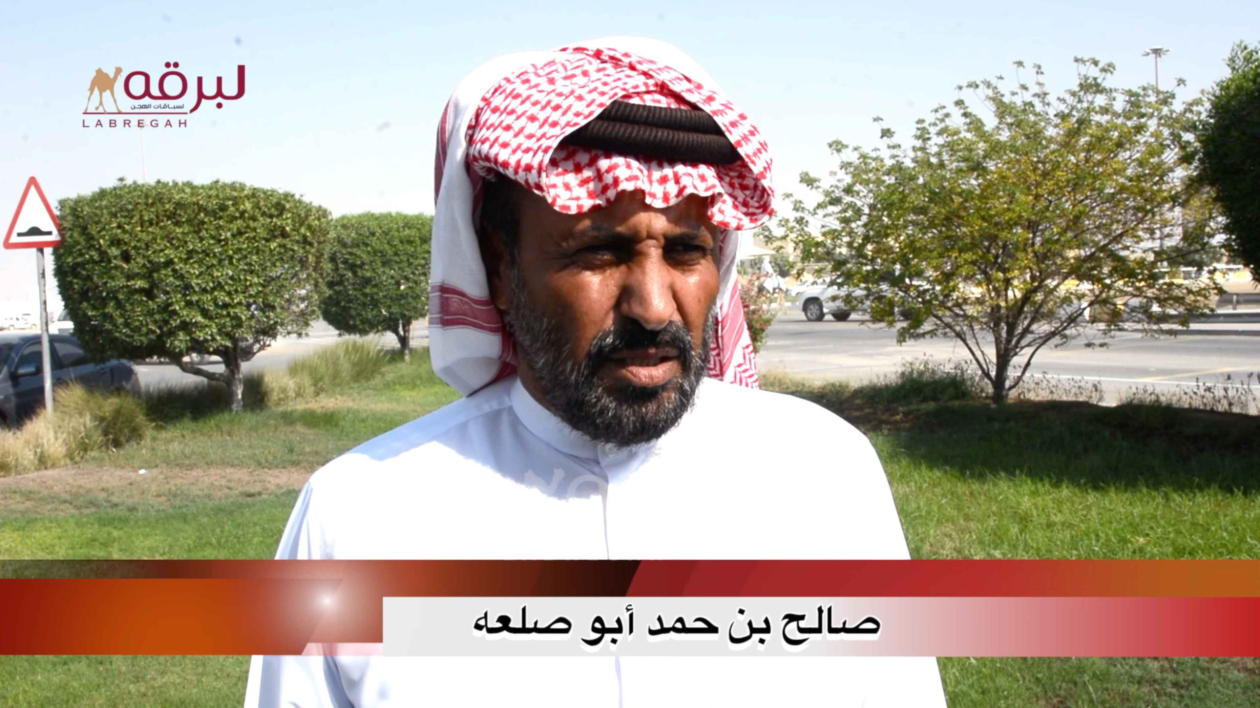 لقاء مع صالح بن حمد أبو صلعه.. الشوط الرئيسي للجذاع قعدان مفتوح الأشواط العامة ٢٣-٩-٢٠٢٠