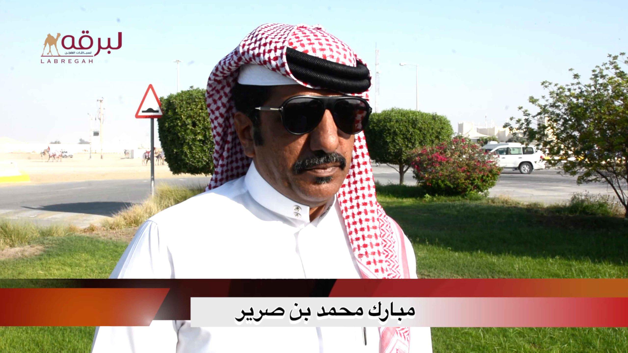 لقاء مع مبارك محمد بن صرير.. الشوط الرئيسي للجذاع قعدان مفتوح الأشواط المفتوحة ٢٤-٩-٢٠٢٠
