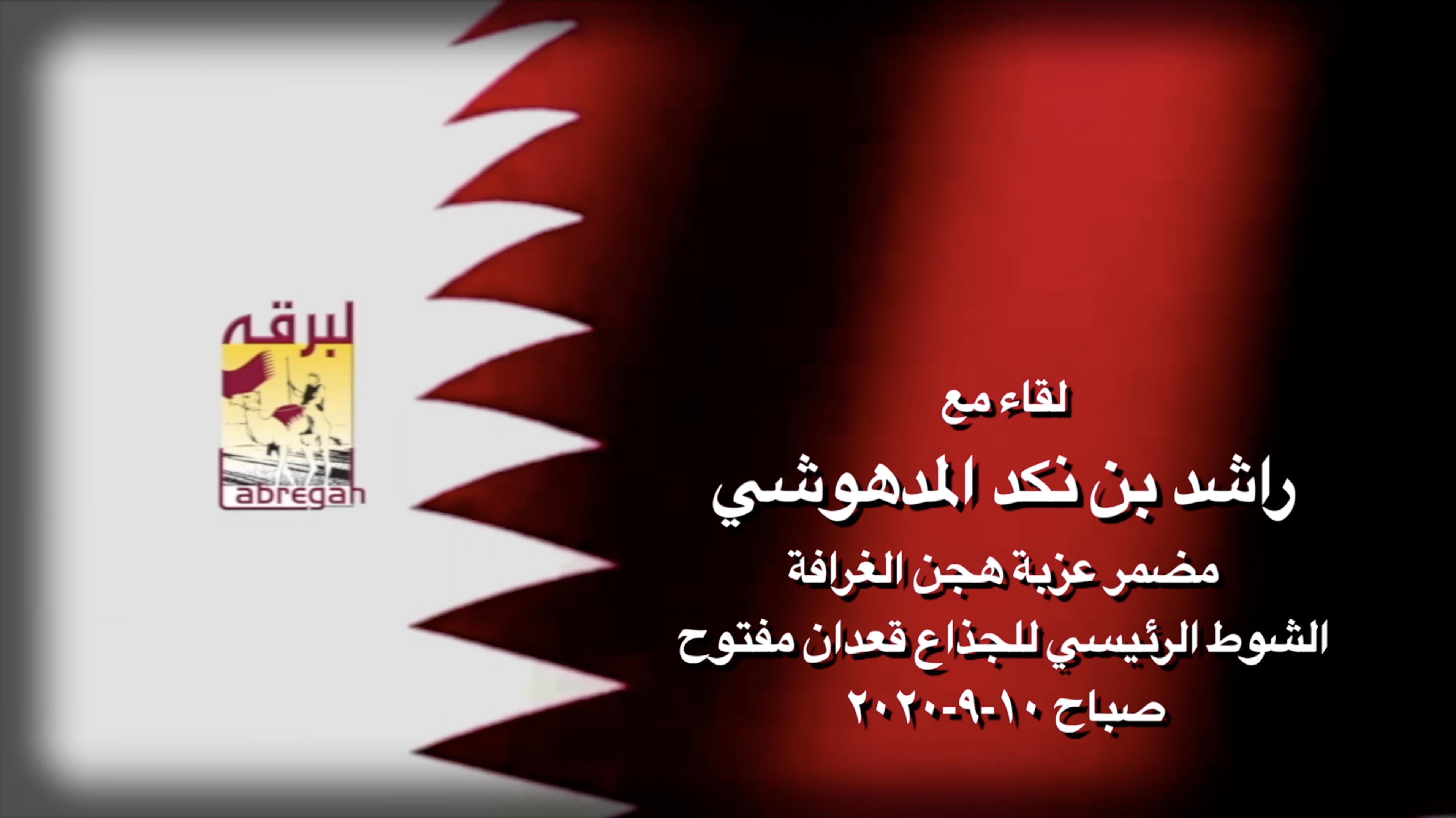 لقاء مع راشد بن نكد المدهوشي.. مضمر عزبة هجن الغرافة الشوط الرئيسي للجذاع قعدان مفتوح صباح ١٠-٩-٢٠٢٠