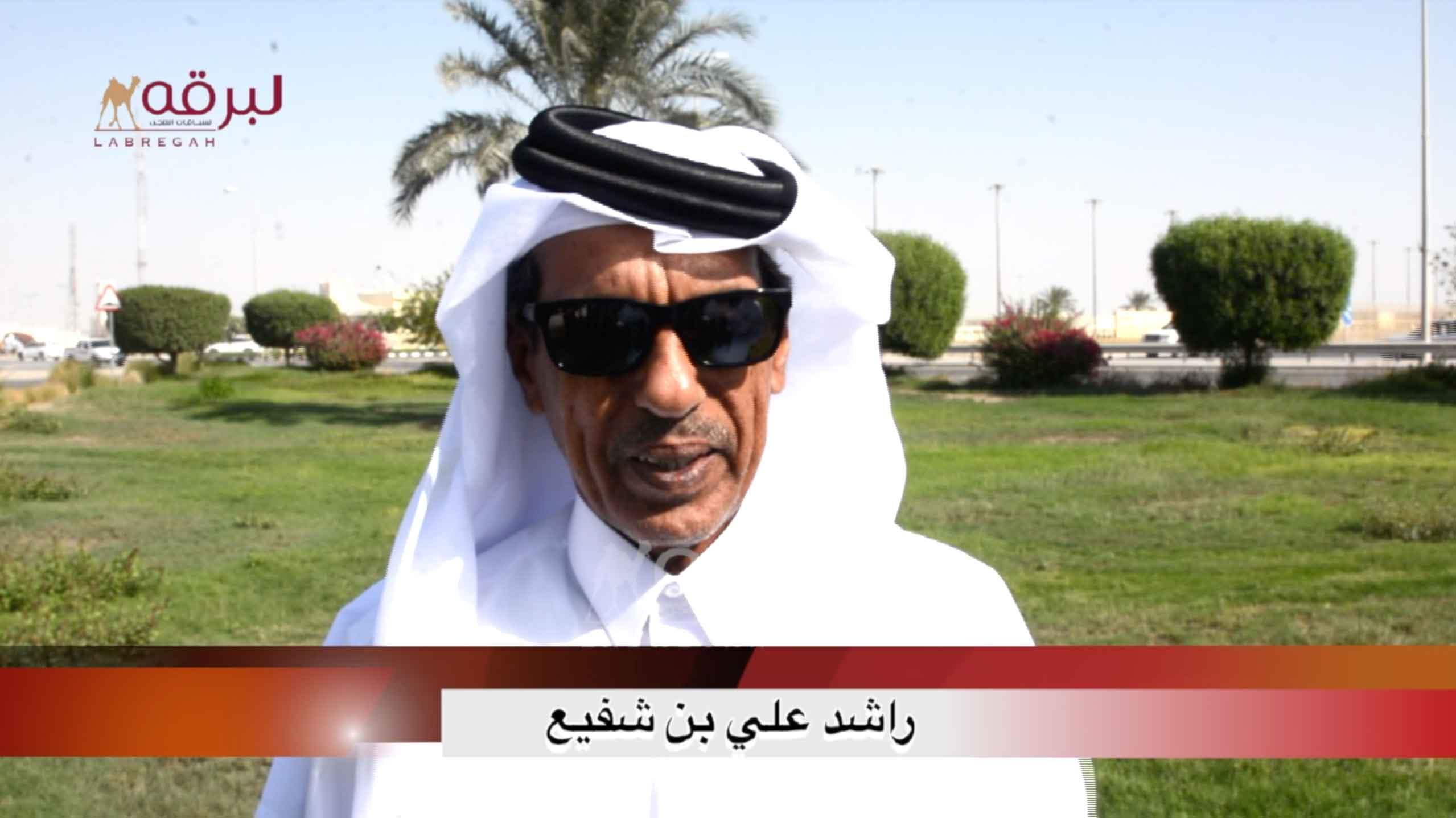 لقاء مع راشد علي بن شفيع.. الشوط الرئيسي للقايا بكار إنتاج الأشواط العامة مساء ٩-١٠-٢٠٢٠