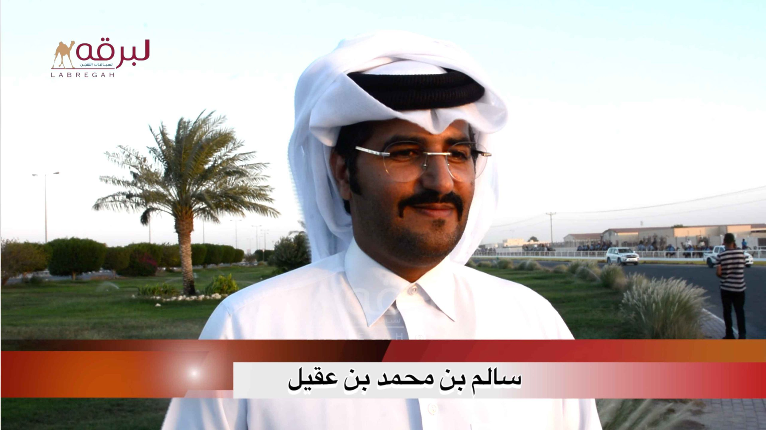 لقاء مع سالم بن محمد بن عقيل.. الشوط الرئيسي للقايا قعدان إنتاج الأشواط العامة مساء ٩-١٠-٢٠٢٠