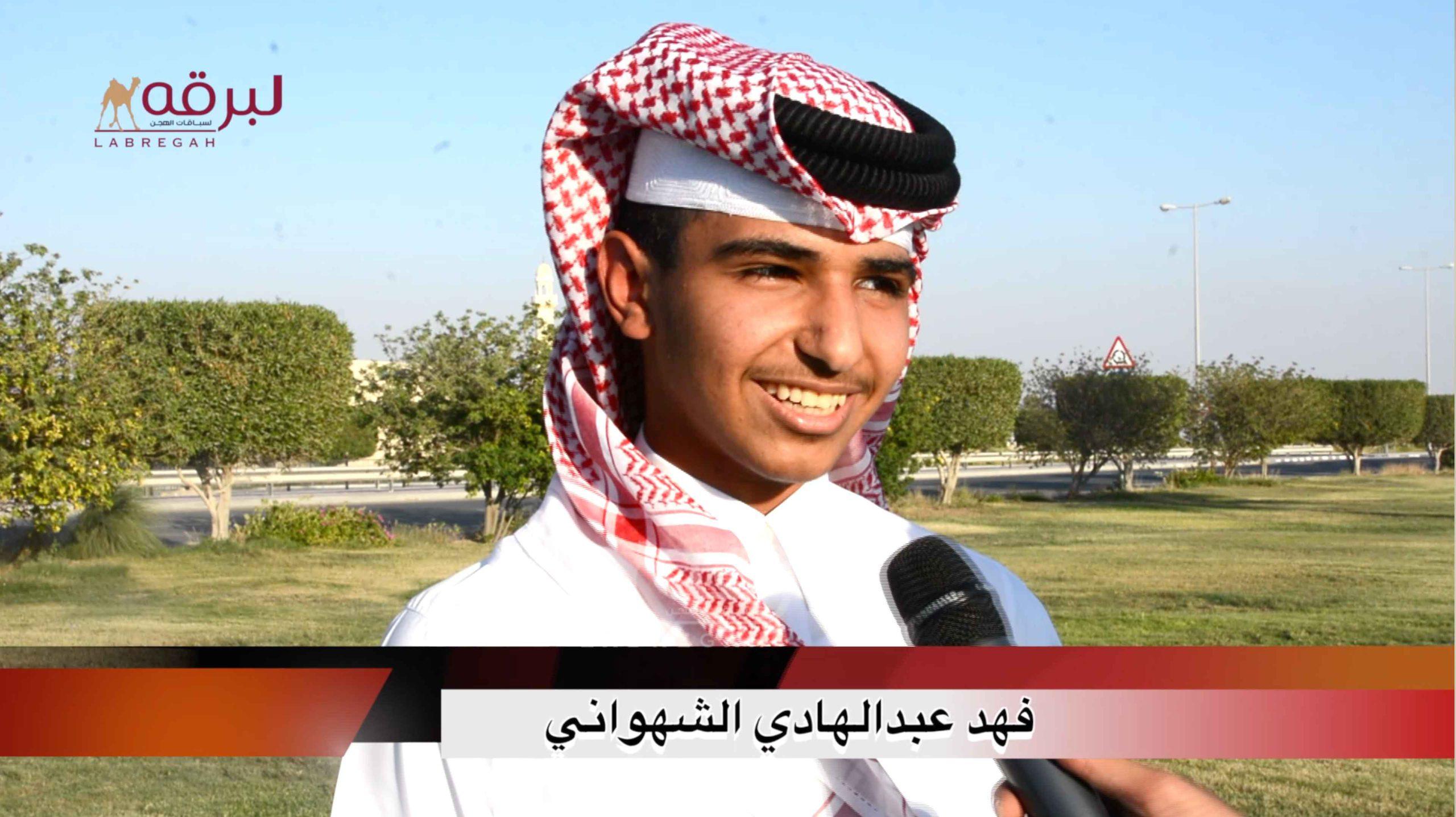 لقاء مع فهد بن عبدالهادي الشهواني.. الشوط الرئيسي للحقايق قعدان إنتاج الأشواط العامة مساء ٢٢-١٠-٢٠٢٠