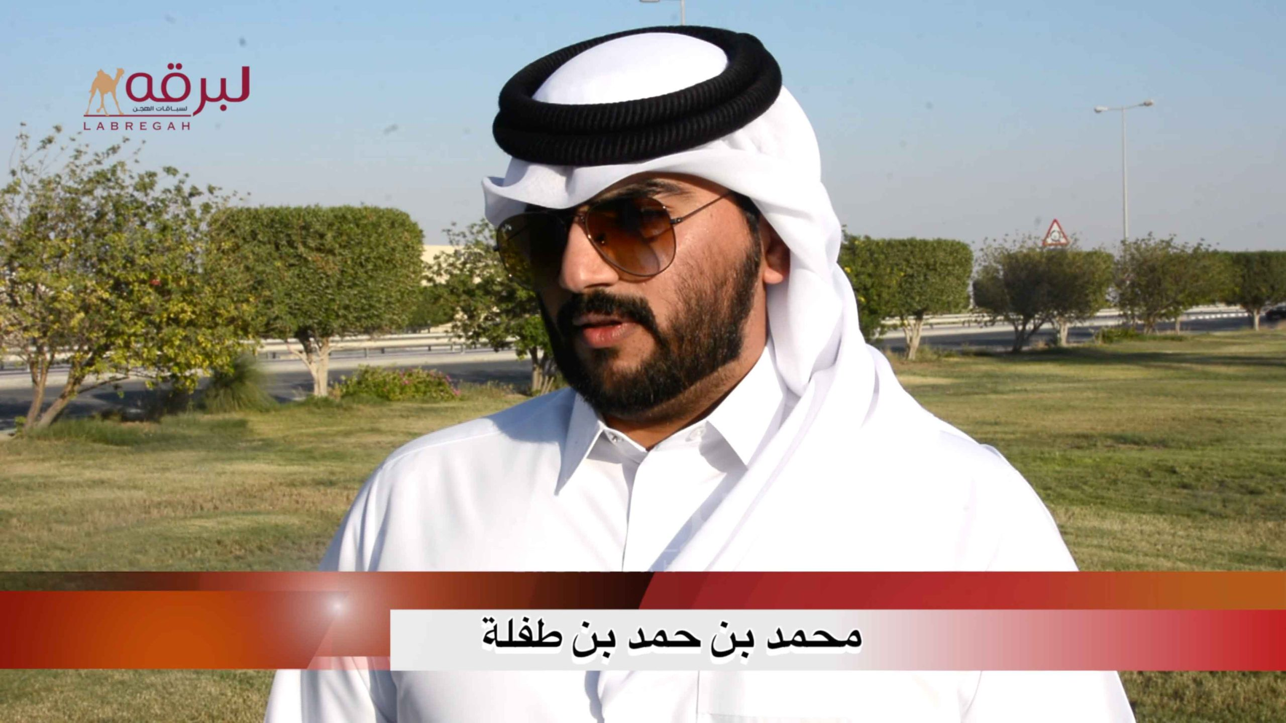 لقاء مع محمد بن حمد بن طفلة.. الشوط الرئيسي للحقايق قعدان مفتوح الأشواط العامة مساء ٢٢-١٠-٢٠٢٠