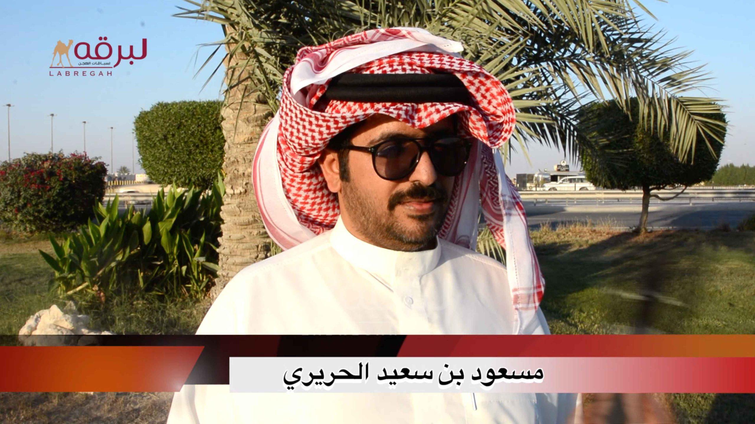 لقاء خاص مع مسعود بن سعيد الحريري.. معلق سباقات الهجن بميدان الشحانية