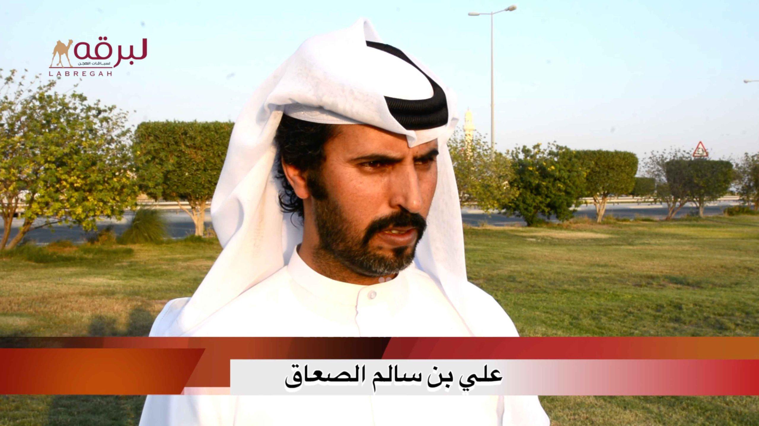لقاء مع علي بن سالم الصعاق.. الشوط الرئيسي للقايا بكار مفتوح الأشواط العامة مساء ٢٣-١٠-٢٠٢٠