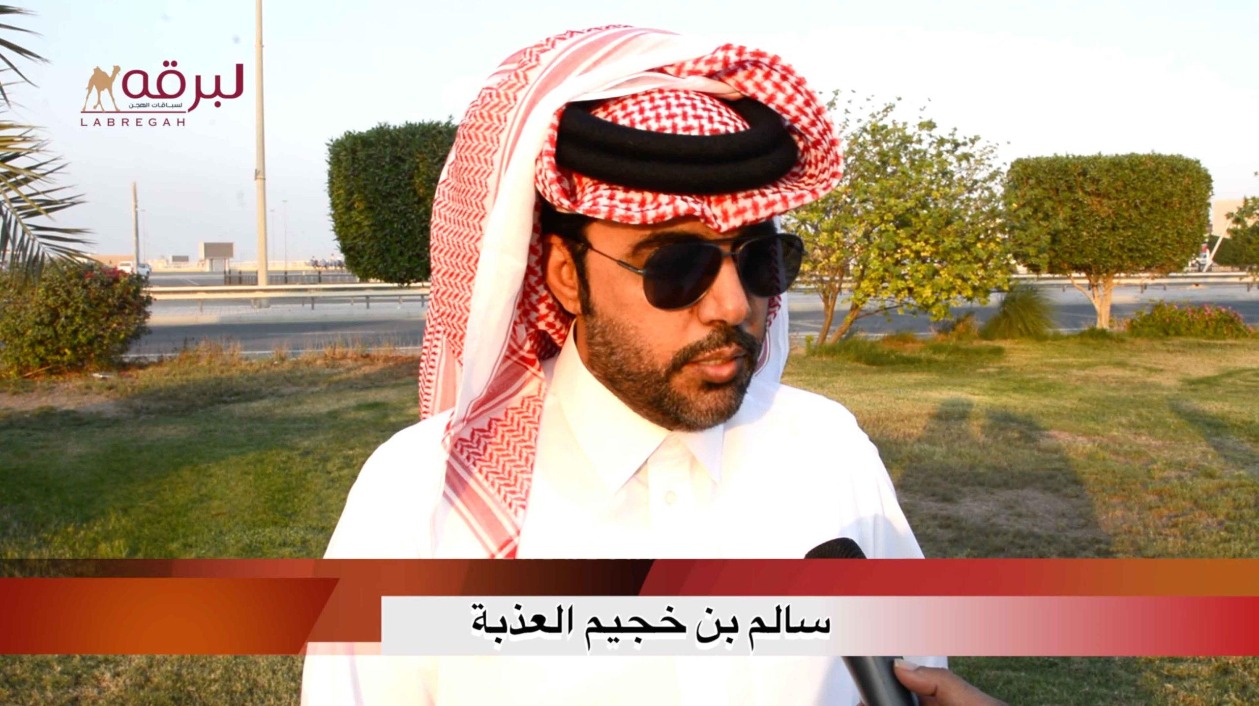 لقاء مع سالم بن خجيم العذبة.. الشوط الرئيسي للقايا بكار إنتاج الأشواط العامة مساء ٢٣-١٠-٢٠٢٠