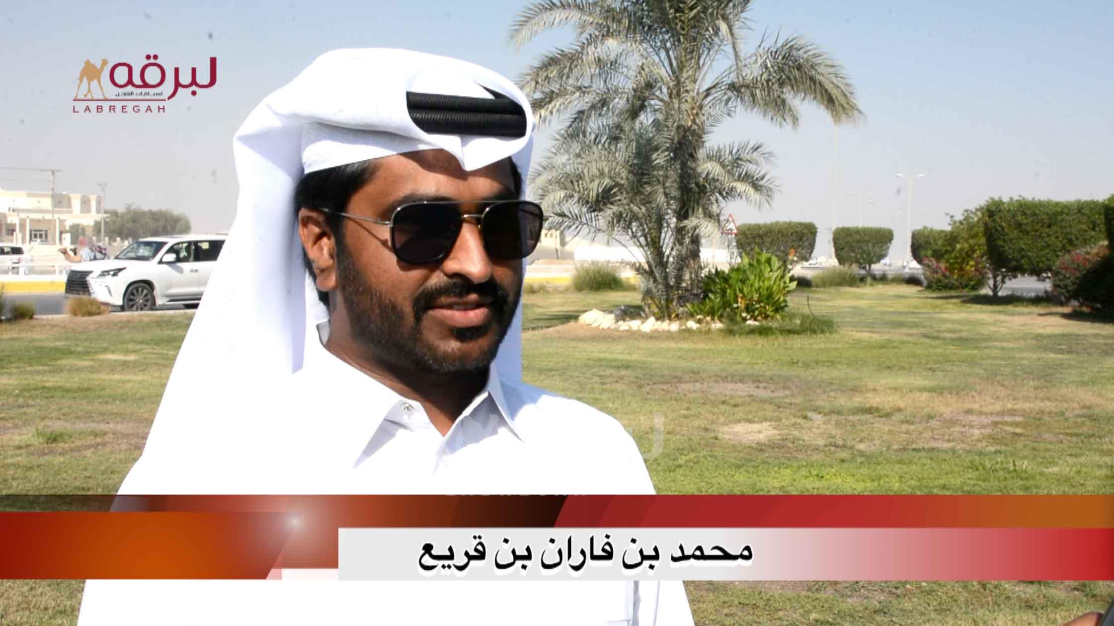 لقاء مع محمد بن فاران بن قريع.. الشوط الرئيسي للجذاع قعدان مفتوح الأشواط العامة  ٢٤-١٠-٢٠٢٠