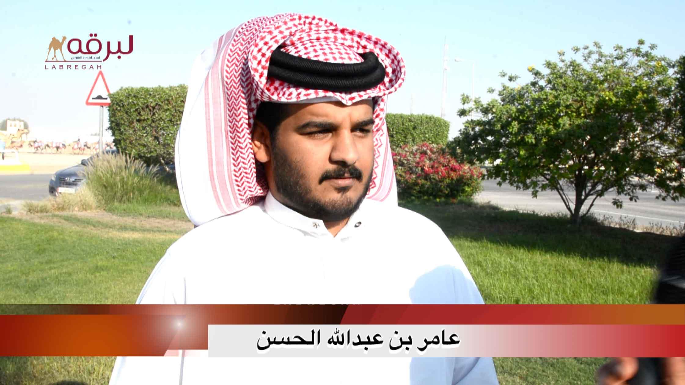 لقاء مع عامر بن عبدالله الحسن.. الشوط الرئيسي للثنايا قعدان مفتوح الأشواط العامة  ٣٠-١٠-٢٠٢٠