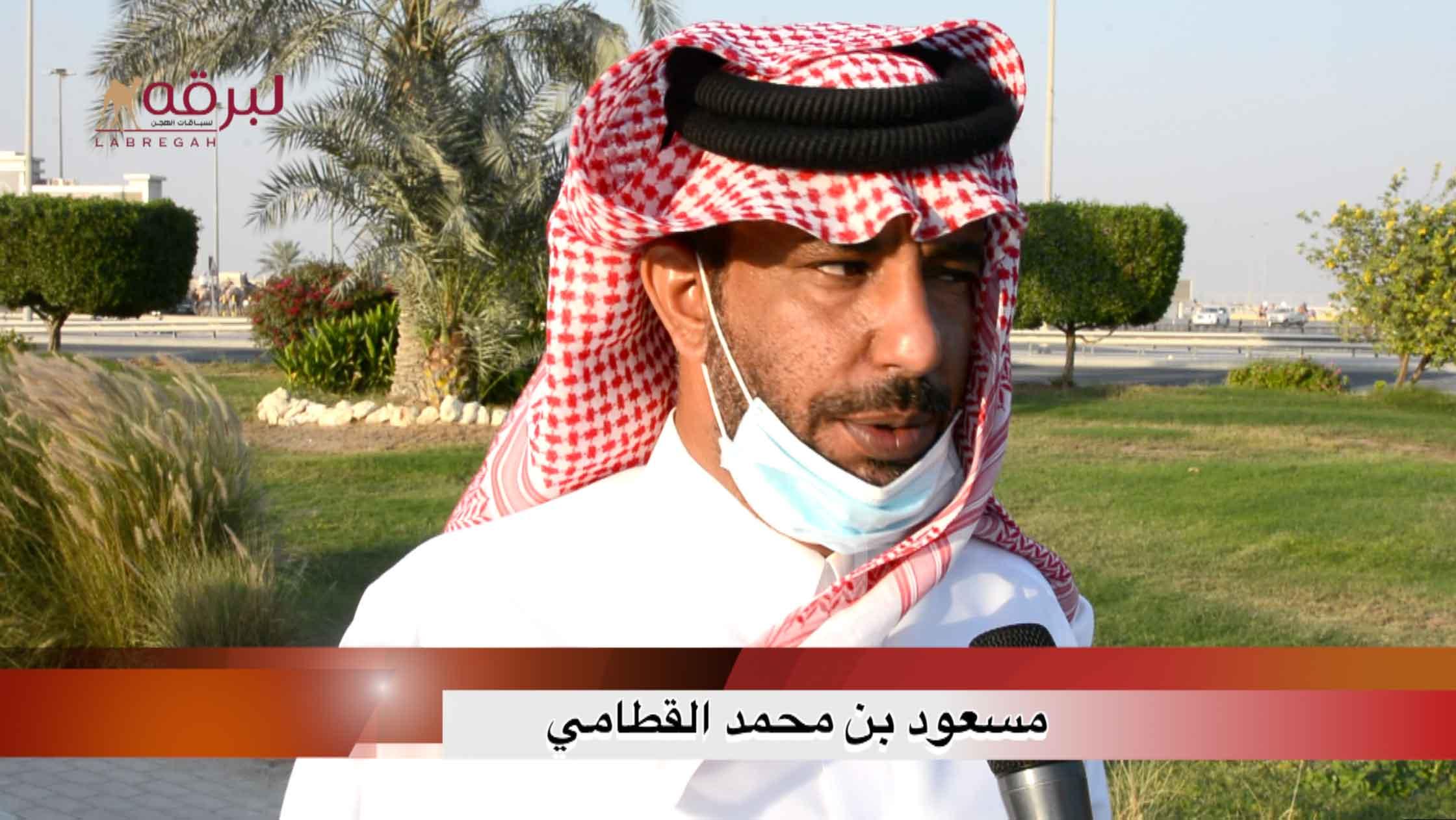 لقاء مع مسعود بن محمد القطامي.. الشوط الرئيسي للحقايق بكار إنتاج الأشواط العامة  ٥-١١-٢٠٢٠