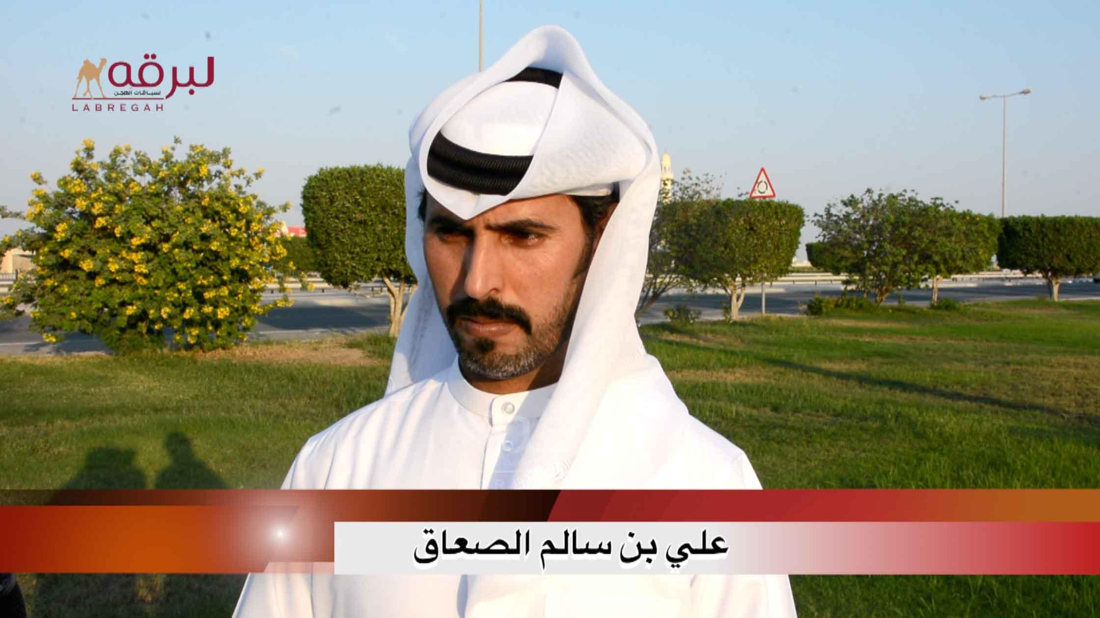 لقاء مع علي بن سالم الصعاق.. الشوطين الرئيسيين للقايا مفتوح الأشواط العامة  ٦-١١-٢٠٢٠