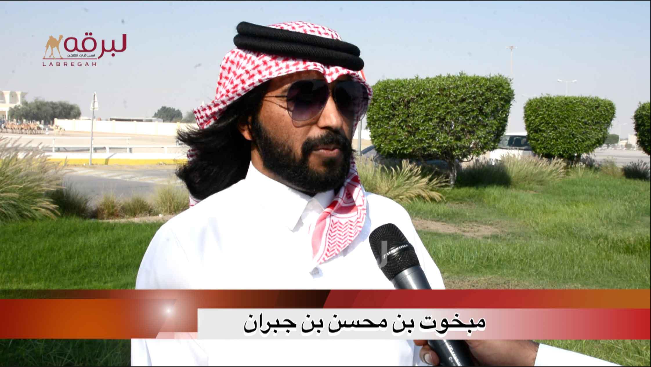لقاء مع مبخوت بن محسن الجبران.. الشوط الرئيسي للثنايا بكار إنتاج الأشواط العامة  ١٢-١١-٢٠٢٠
