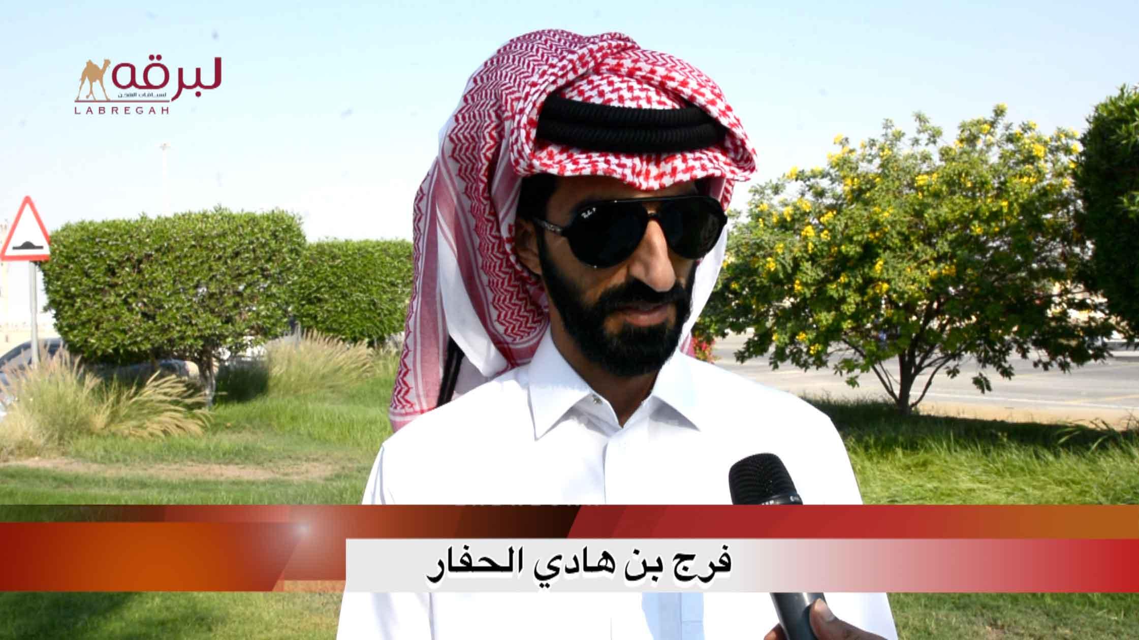 لقاء مع فرج بن هادي الحفار.. الشوط الرئيسي للحيل إنتاج الأشواط العامة  ١٢-١١-٢٠٢٠