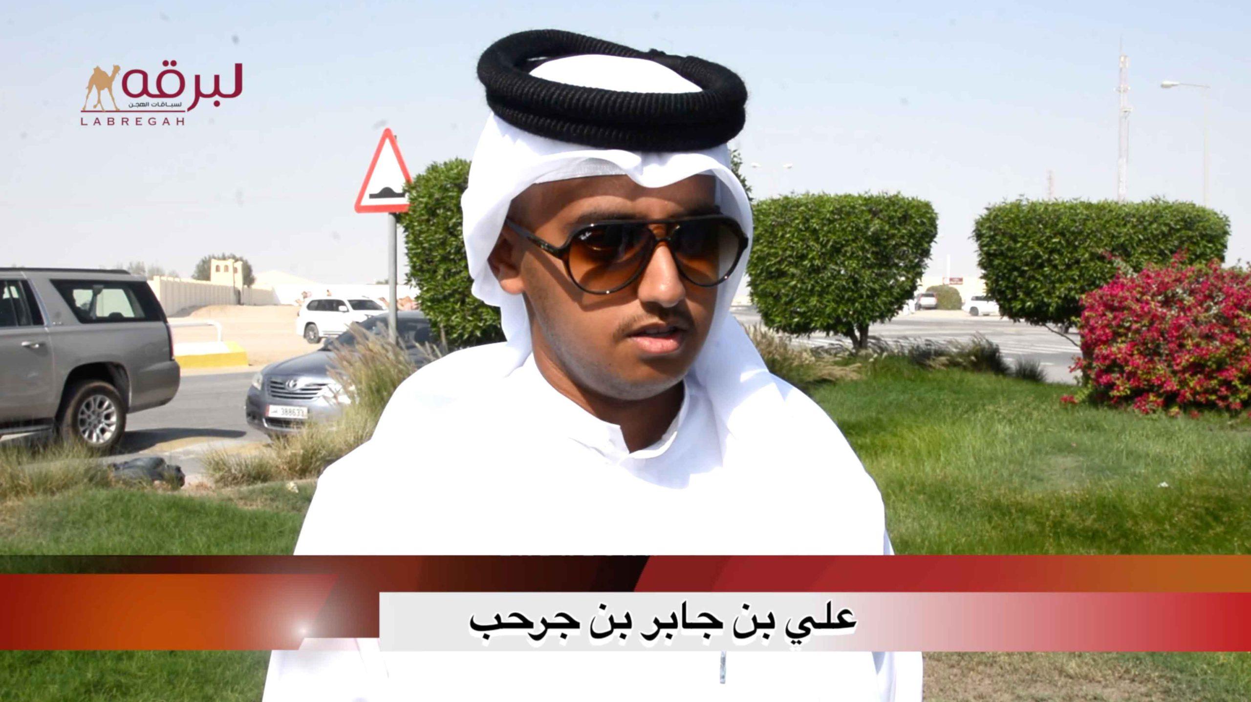 لقاء مع علي بن جابر بن جرحب.. الشوط الرئيسي للثنايا بكار مفتوح بالأشواط المفتوحة ١٣-١١-٢٠٢٠