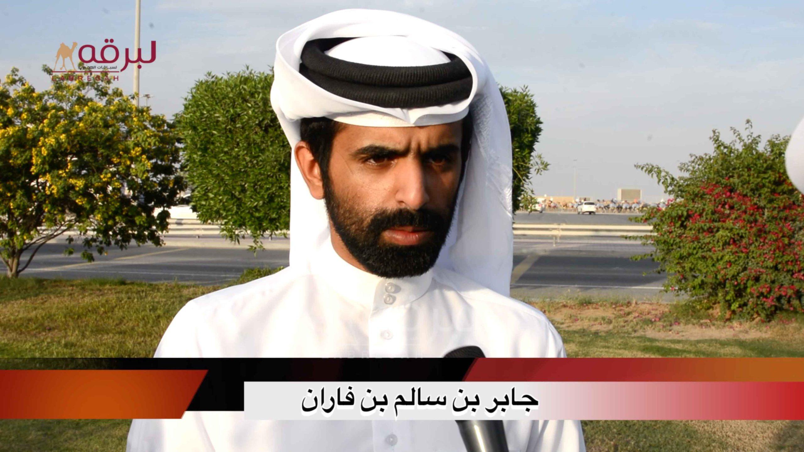 لقاء مع جابر بن سالم بن فاران.. الشلفة الذهبية للحقايق بكار « مفتوح » الأشواط المفتوحة  ٢٨-١١-٢٠٢٠