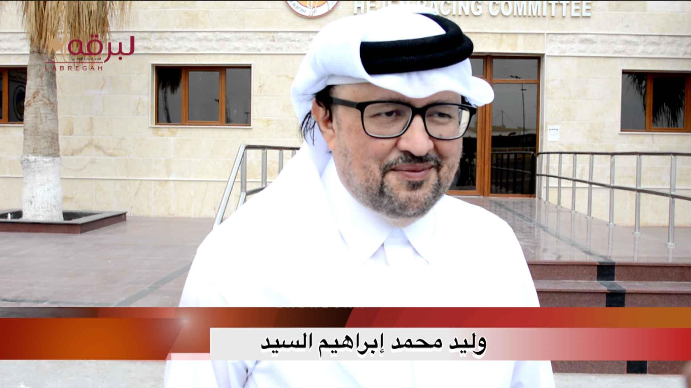 لقاء مع وليد محمد إبراهيم السيد.. الخنجر الفضي للحقايق قعدان « إنتاج » الأشواط العامة  ٢٩-١١-٢٠٢٠