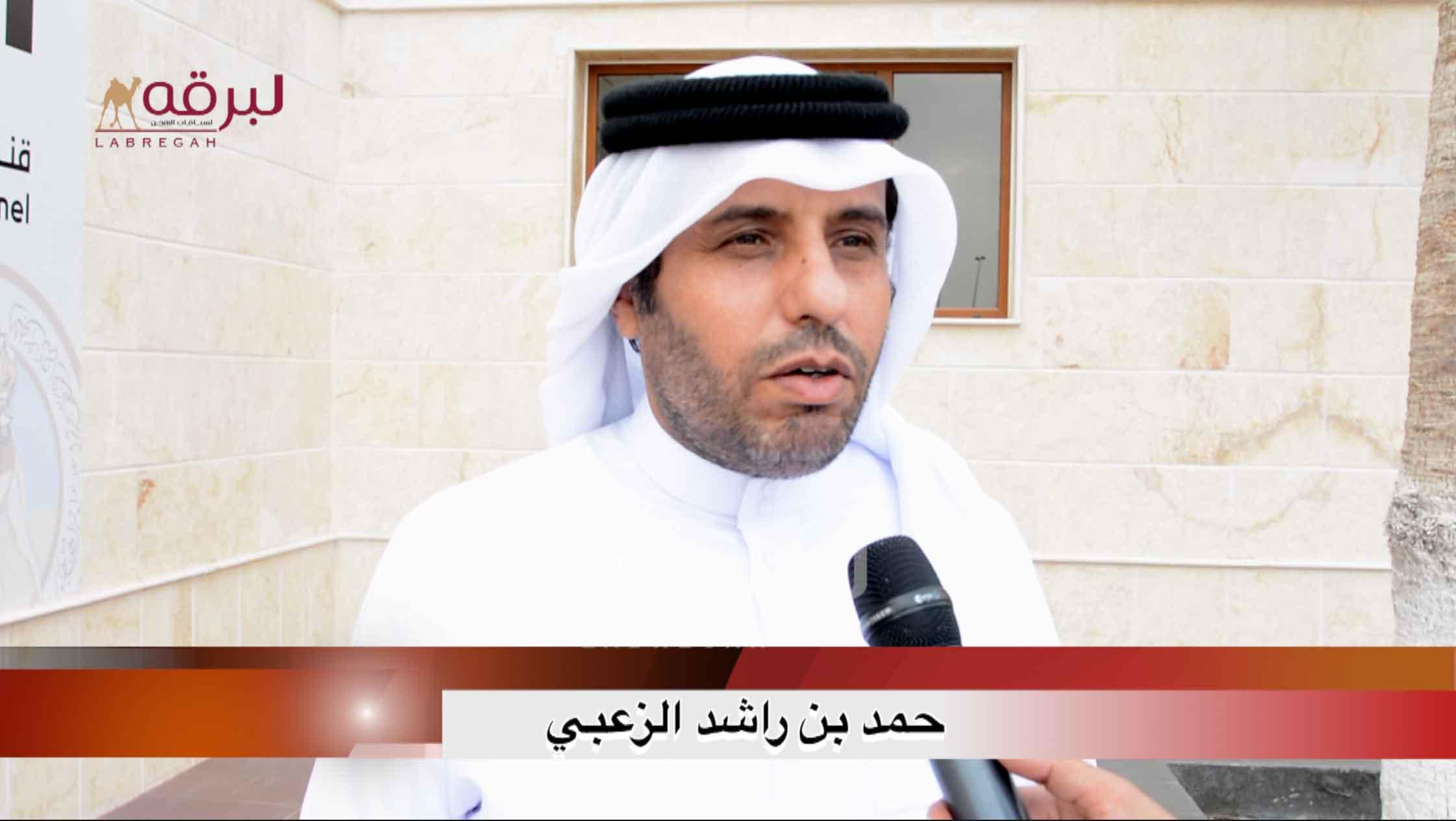 لقاء مع حمد بن راشد الزعبي.. الشلفة الفضية للحقايق بكار « مفتوح » الأشواط العامة  ٢٩-١١-٢٠٢٠