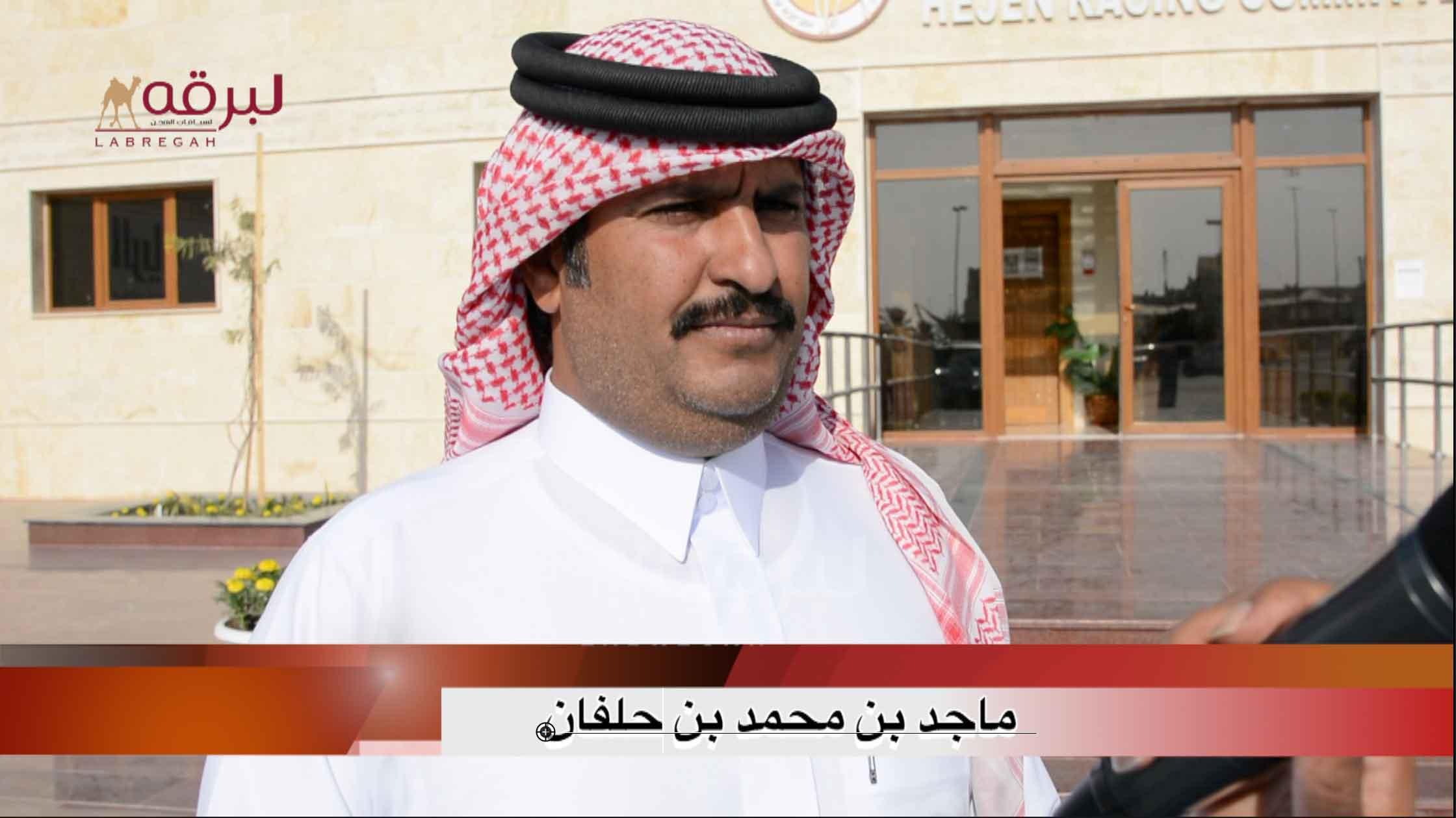 لقاء مع ماجد بن محمد بن حلفان.. الشلفة الذهبية ثنايا بكار « إنتاج » الأشواط المفتوحة  ٢٤-١-٢٠٢١