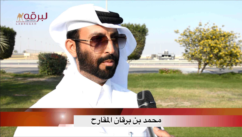 لقاء مع محمد بن برقان المقارح.. الشوط الرئيسي حقايق بكار « مفتوح » الأشواط العامة  ١١-٢-٢٠٢١