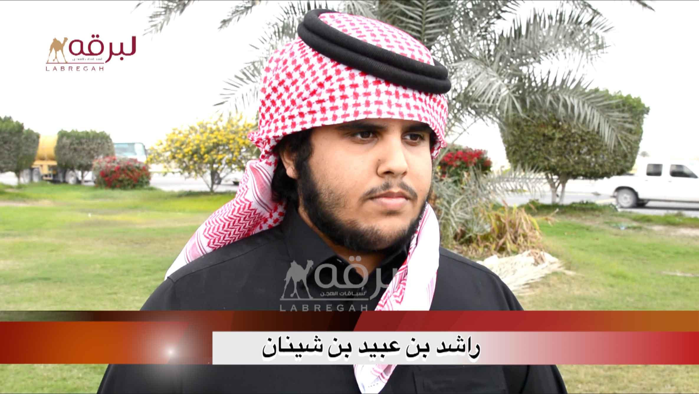 لقاء مع راشد بن عبيد بن شينان.. الشوط الرئيسي زمول « مفتوح » الأشواط العامة  ٢٠-٢-٢٠٢١