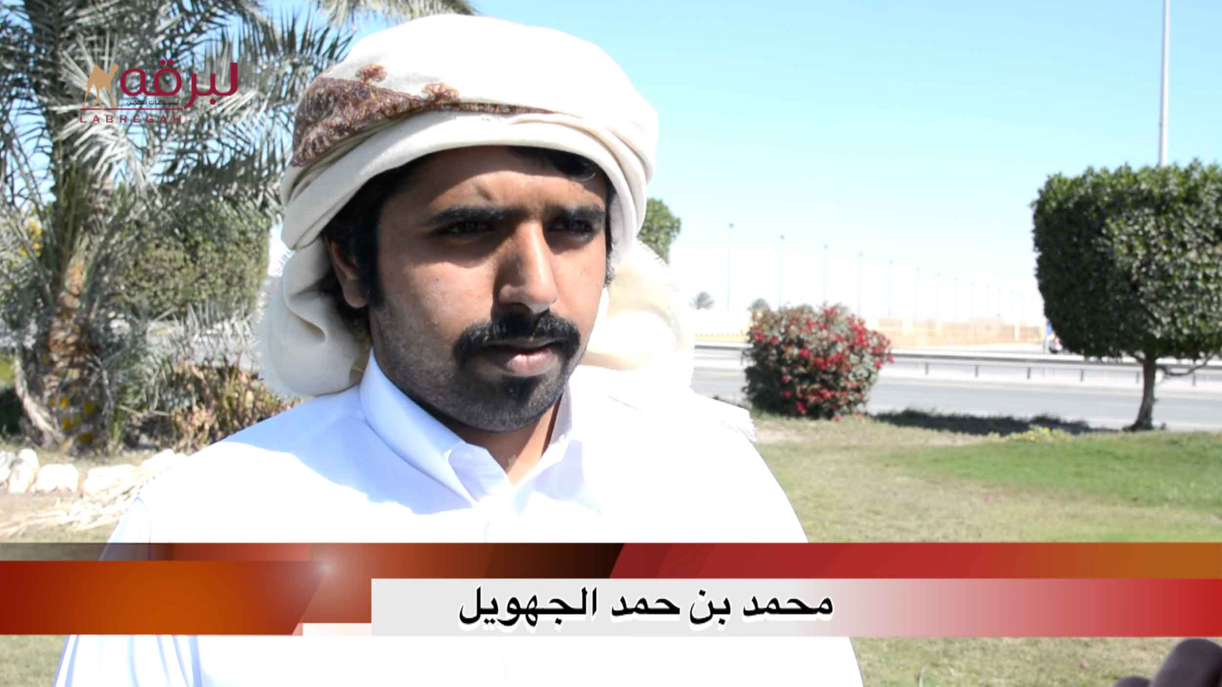لقاء مع محمد بن حمد الجهويل.. الشوط الرئيسي لقايا بكار « مفتوح » الأشواط العامة  ٢٦-٢-٢٠٢١