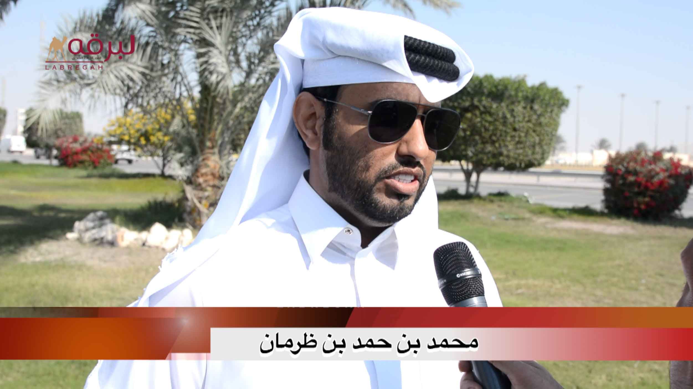 لقاء مع محمد بن حمد بن ظرمان.. الشوط الرئيسي جذاع قعدان « مفتوح » الأشواط العامة  ٢٧-٢-٢٠٢١