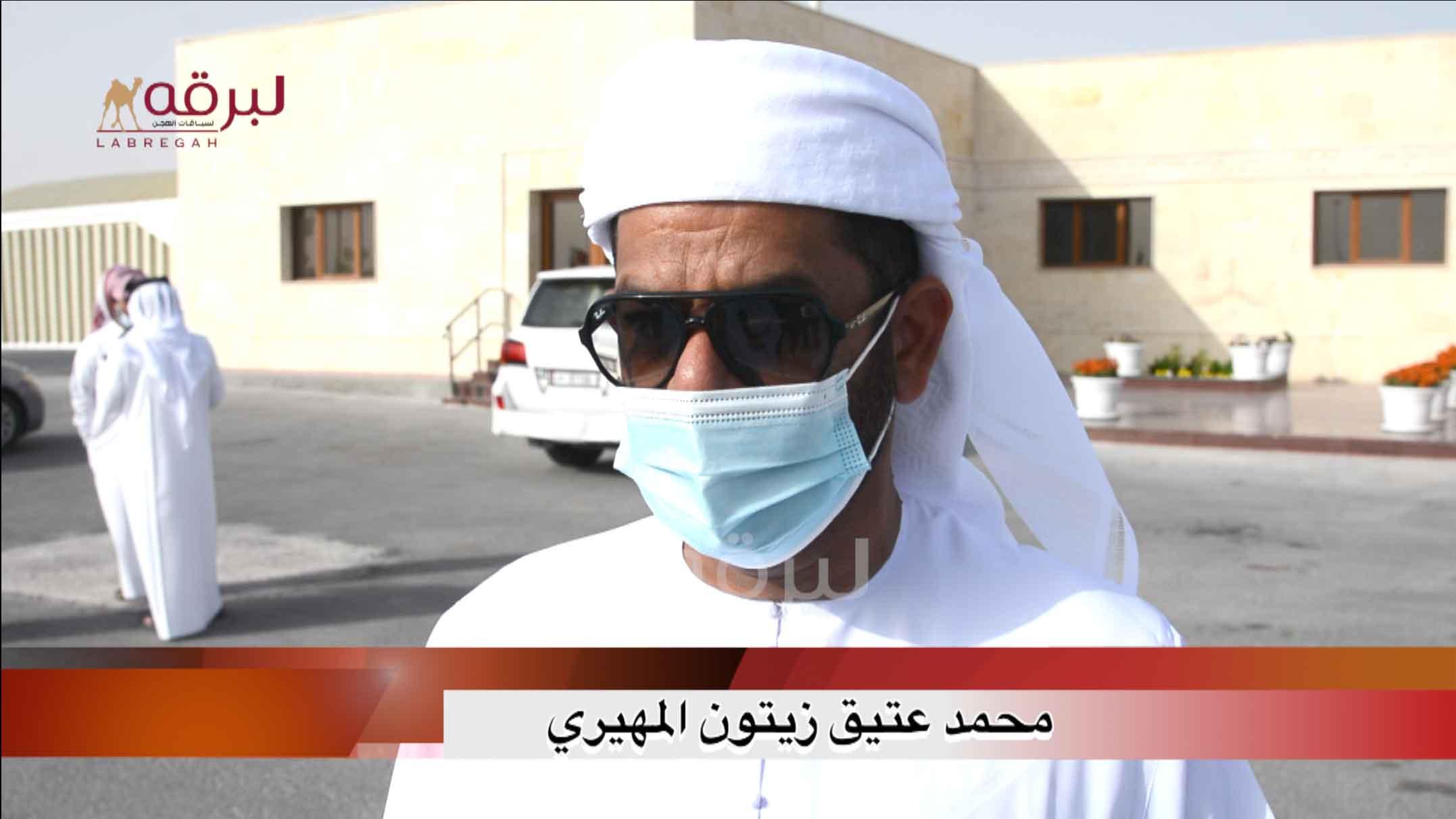لقاء مع محمد عتيق زيتون المهيري.. الشلفة الفضية لقايا بكار «مفتوح» الأشواط العامة ٢٣-٣-٢٠٢١