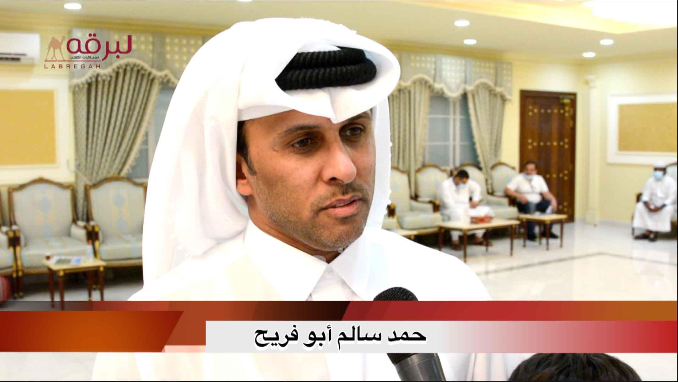 لقاء مع حمد سالم أبو فريح.. الشلفة الفضية جذاع بكار «عمانيات» الأشواط العامة ٢٤-٣-٢٠٢١