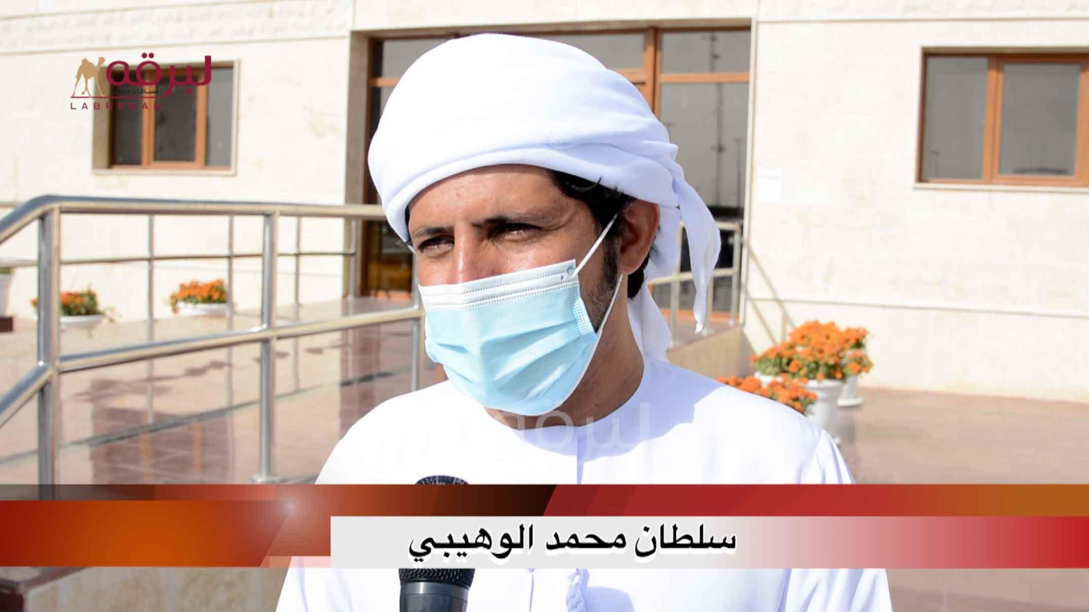 لقاء مع سلطان محمد الوهيبي.. الخنجر الذهبي ثنايا قعدان «مفتوح» الأشواط المفتوحة  ٢٨-٣-٢٠٢١