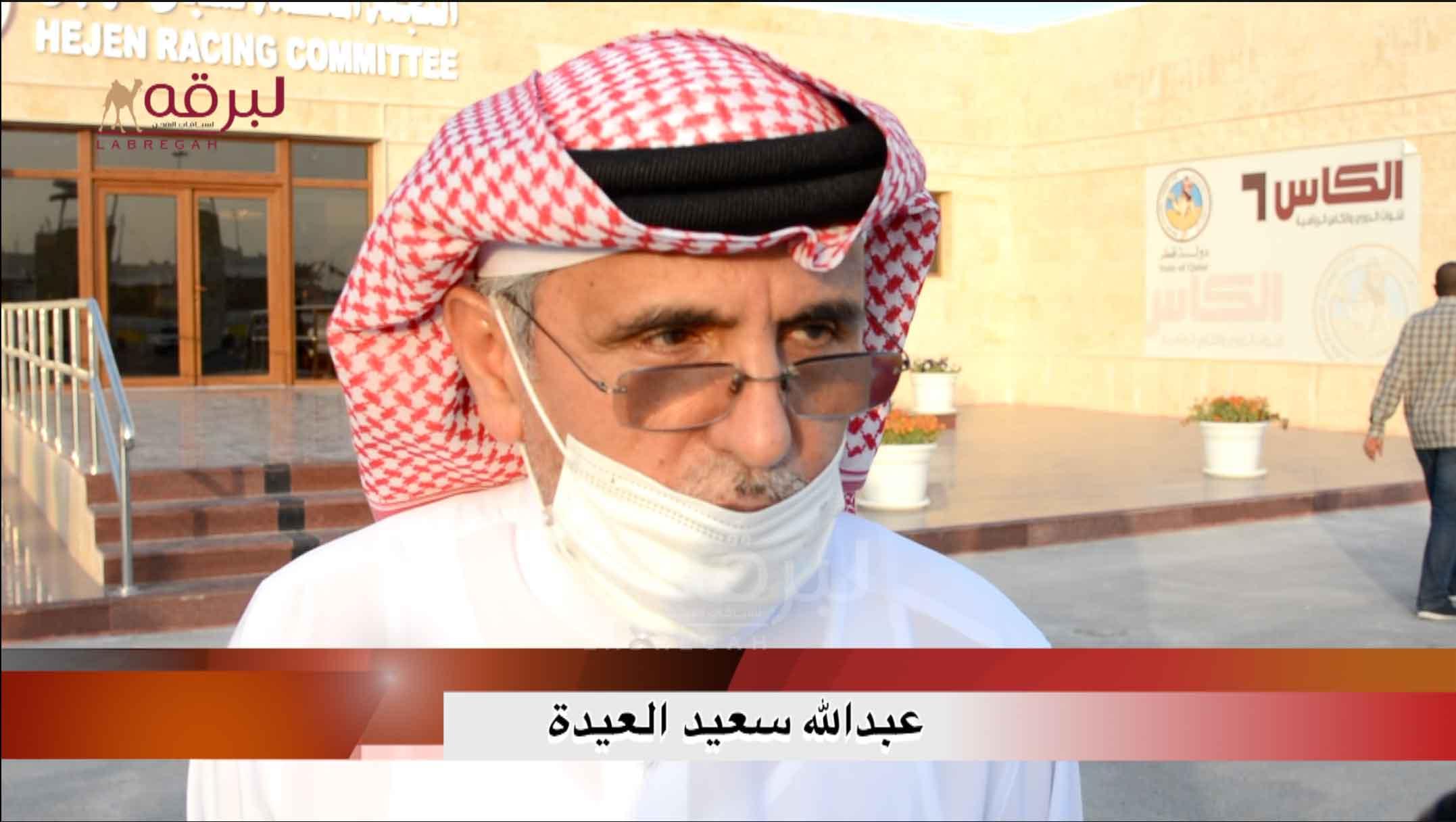 لقاء مع عبدالله سعيد العيدة.. الشلفة الفضية حيل «عمانيات» الأشواط العامة ٣١-٣-٢٠٢١
