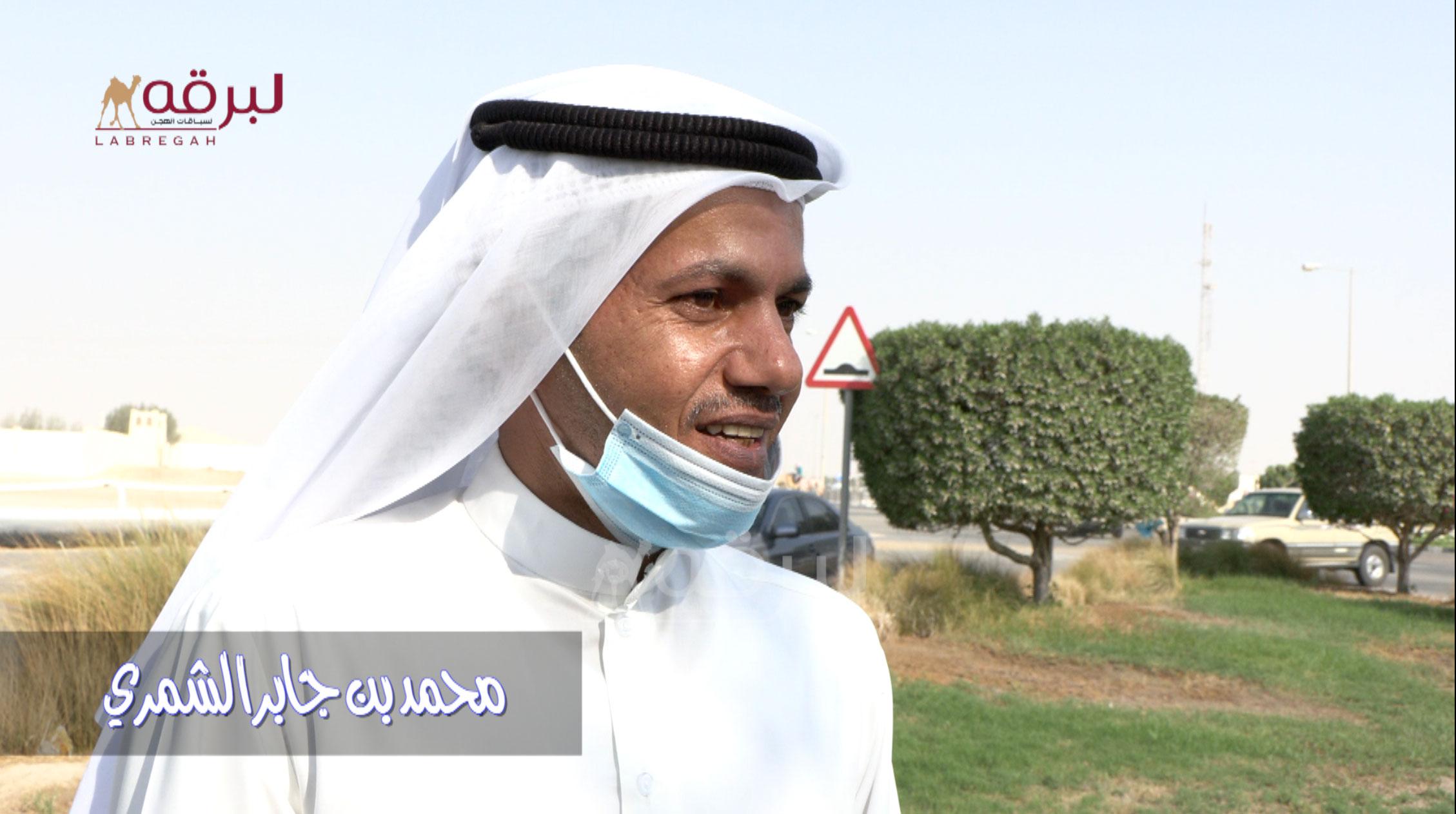 لقاء مع محمد بن جابر الشمري.. الشوط الرئيسي للزمول (مفتوح) ميدان الشحانية ١٢-٩-٢٠٢١