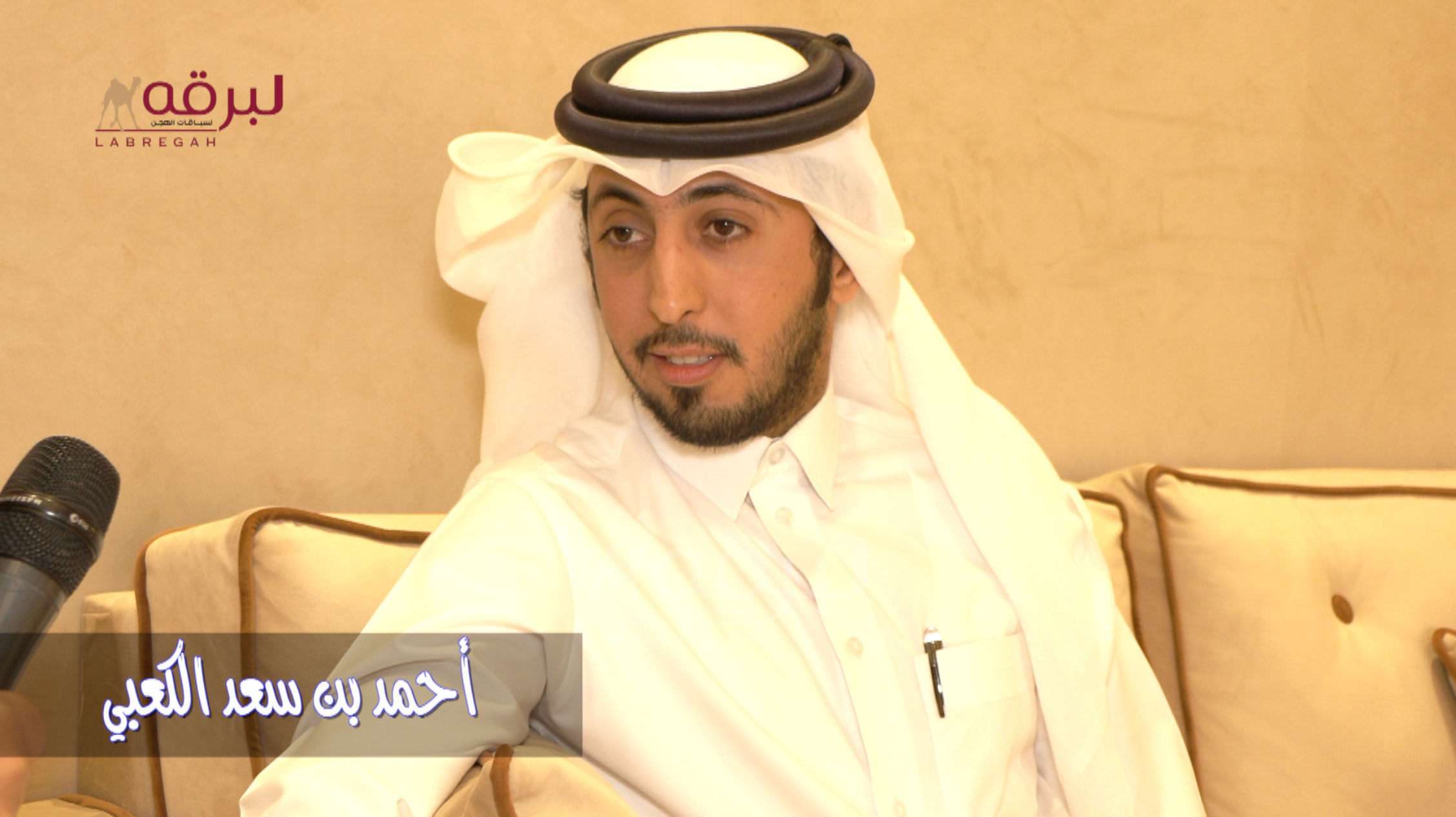 لقاء مع أحمد بن سعد الكعبي.. مالك « لهب » الحائز علي التوقيت الأفضل للحيل والزمول بالمحلي الأول ١٢-٩-٢٠٢١