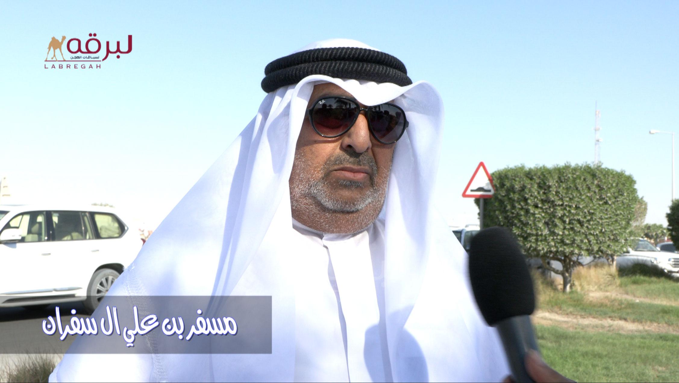 لقاء مع مسفر بن علي ال سفران.. الشوط الرئيسي للثنايا بكار (مفتوح) ميدان الشحانية ٢٤-٩-٢٠٢١