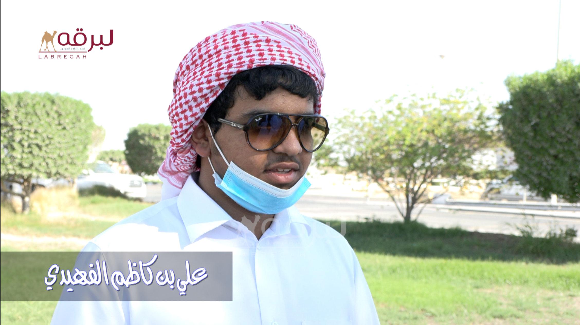 لقاء مع علي بن كاظم الفهيدي.. الشوط الرئيسي للثنايا قعدان (مفتوح) ميدان الشحانية ٢٤-٩-٢٠٢١