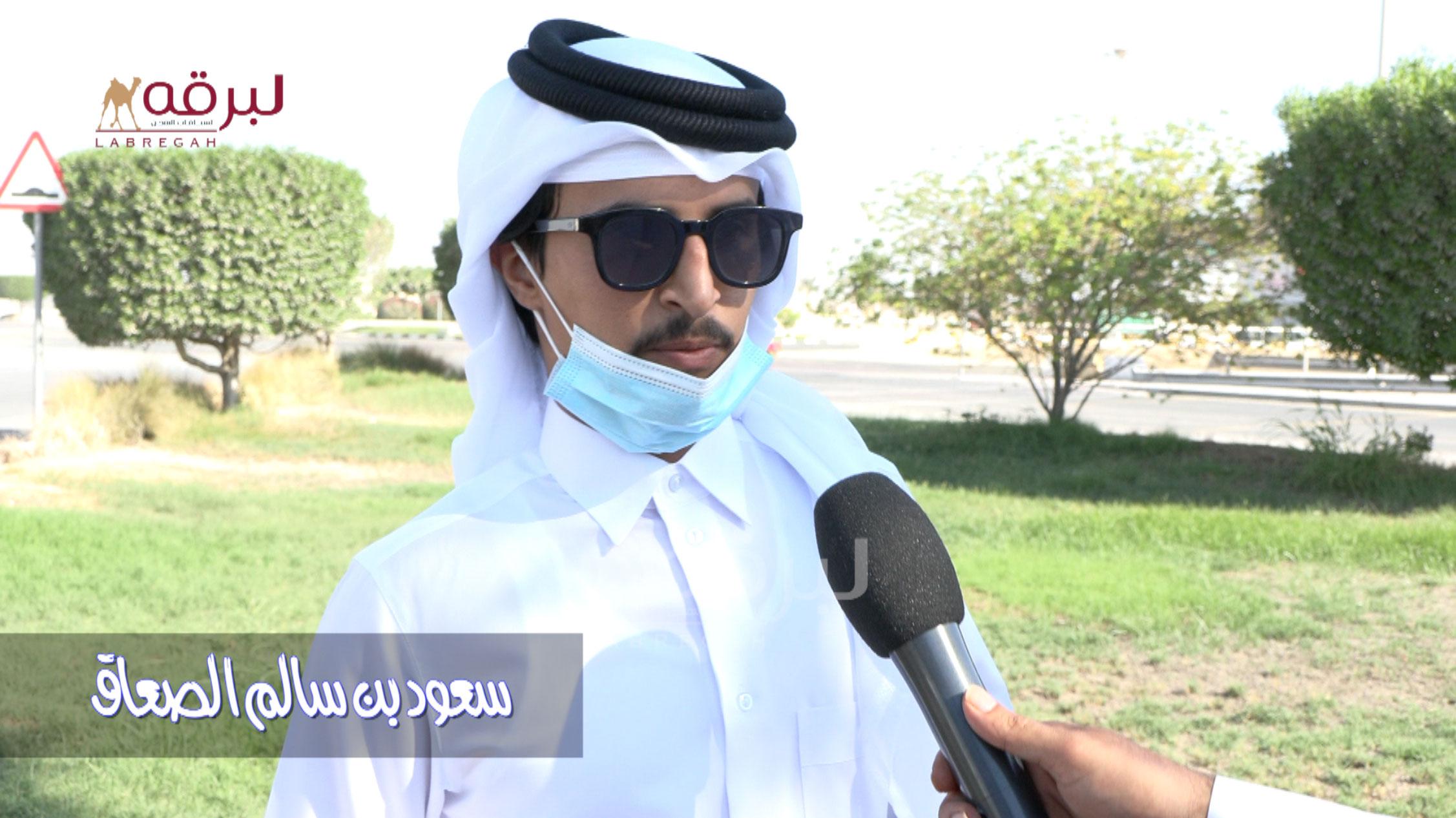 لقاء مع سعود بن سالم الصعاق.. الشوط الرئيسي للثنايا بكار (إنتاج) ميدان الشحانية ٢٤-٩-٢٠٢١