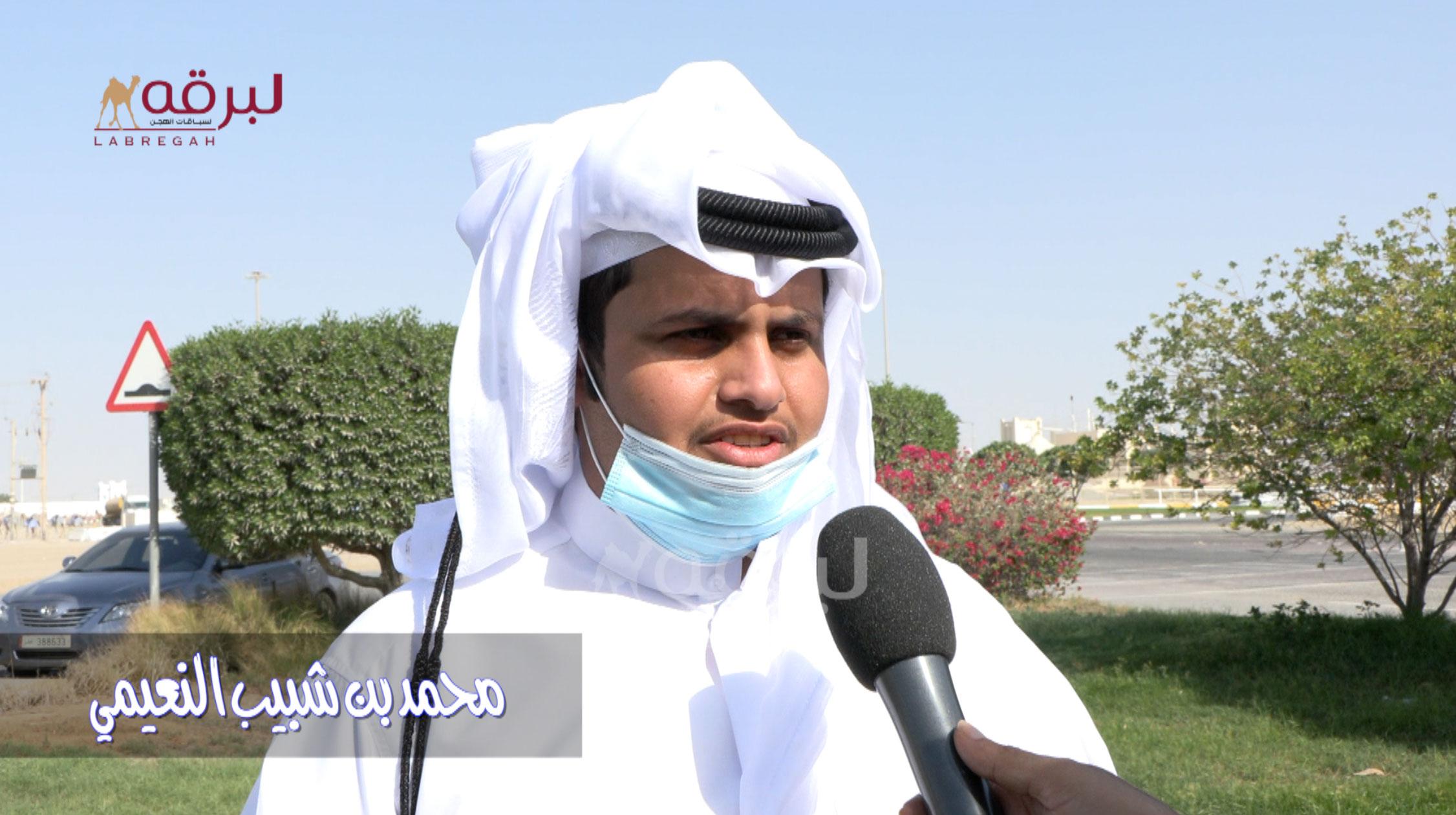 لقاء مع محمد بن شبيب النعيمي.. الشوط الرئيسي للزمول (إنتاج) ميدان الشحانية ٢٦-٩-٢٠٢١