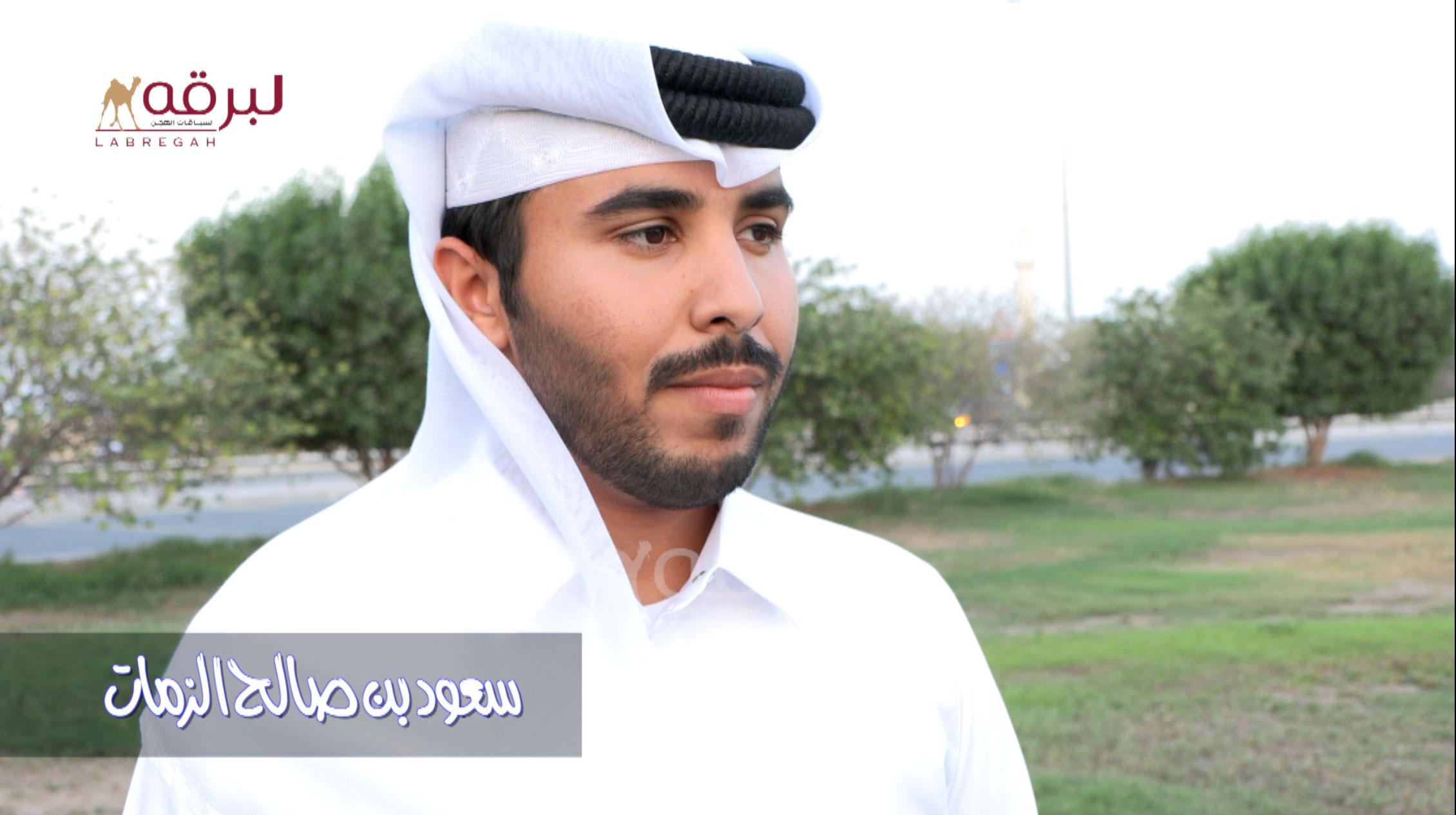 لقاء مع سعود بن صالح الزمات.. الشوط الرئيسي للقايا بكار (إنتاج) الأشواط العامة  ٨-١٠-٢٠٢١