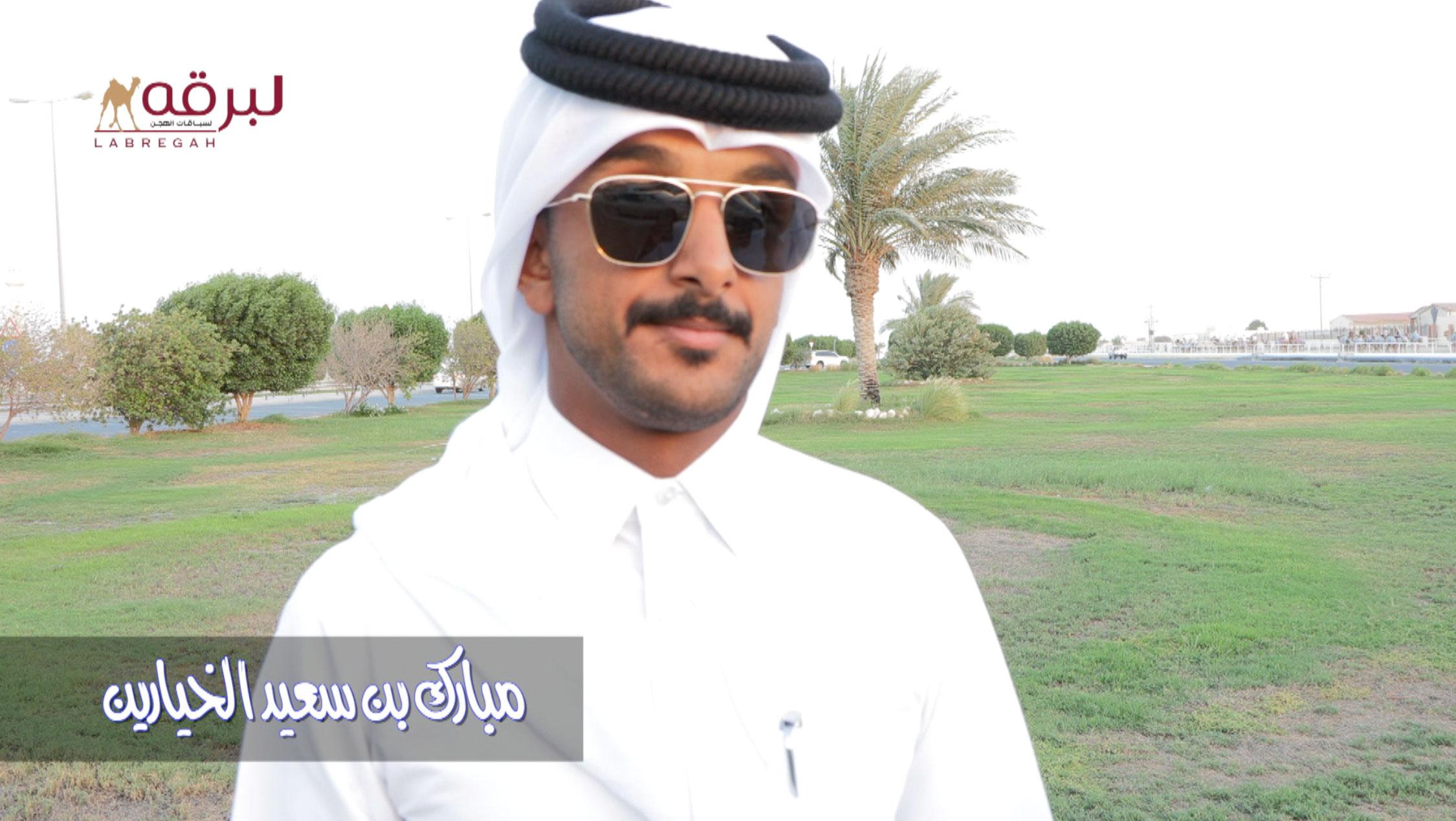 لقاء مع مبارك بن سعيد الخيارين.. الشوط الرئيسي للجذاع قعدان (مفتوح) الأشواط العامة  ٩-١٠-٢٠٢١