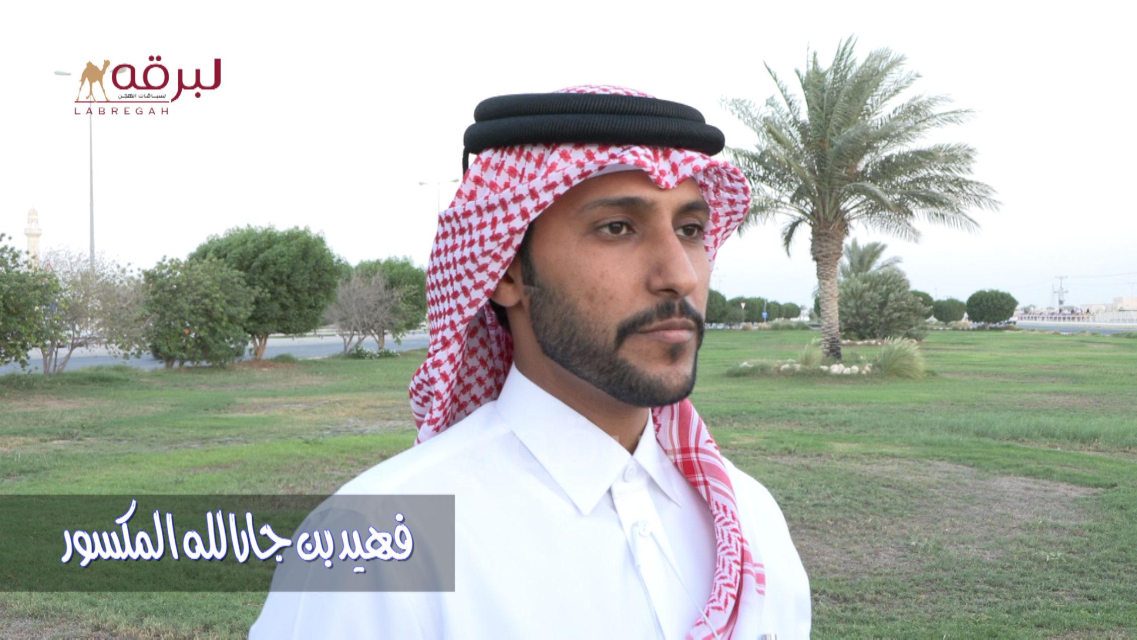 لقاء مع فهيد بن جارالله المكسور.. الشوط الرئيسي للجذاع بكار (عمانيات) الأشواط العامة  ٩-١٠-٢٠٢١