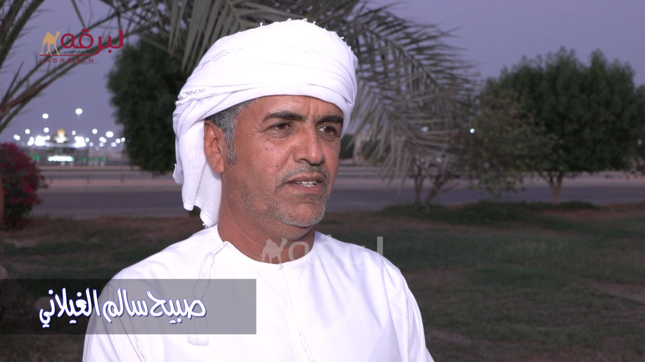 لقاء مع صبيح سالم الغيلاني.. الشوط الرئيسي للثنايا بكار (مفتوح) الأشواط العامة  ١٥-١٠-٢٠٢١