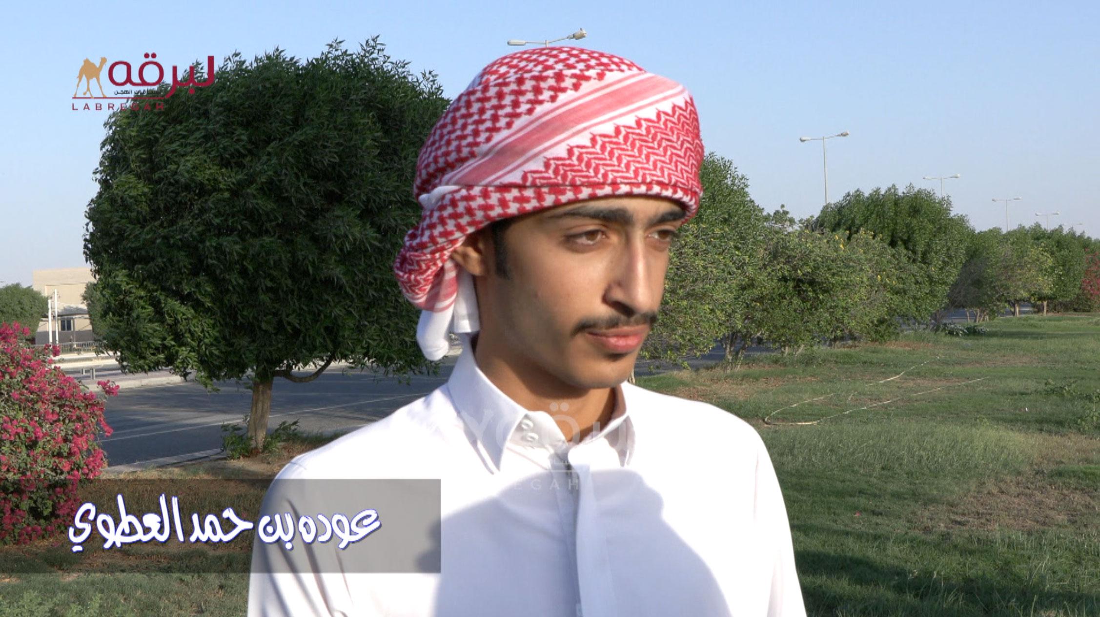 لقاء مع عوده بن حمد العطوي.. الشوط الرئيسي للحقايق بكار (إنتاج) الأشواط العامة  ٢١-١٠-٢٠٢١
