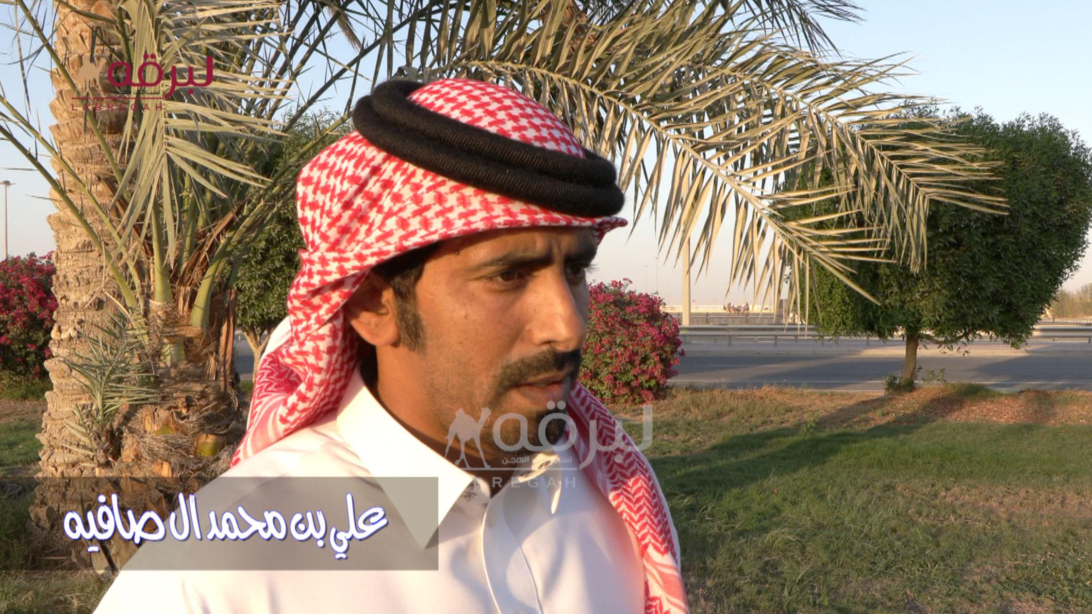 لقاء مع علي بن محمد ال صافيه.. الشوط الرئيسي للقايا بكار (مفتوح) الأشواط العامة  ٢٢-١٠-٢٠٢١